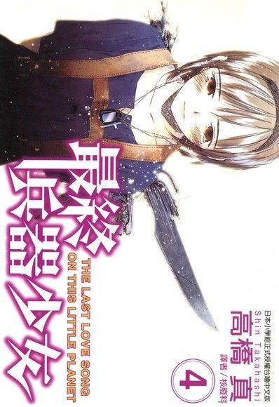 最終兵器少女(04)