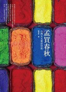 孟買春秋:台灣太太樂活印度