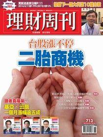 理財周刊 第713期 2014/04/24