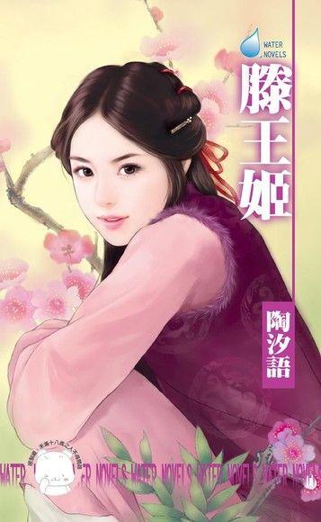 滕王姬【宋人京事之五】(限)