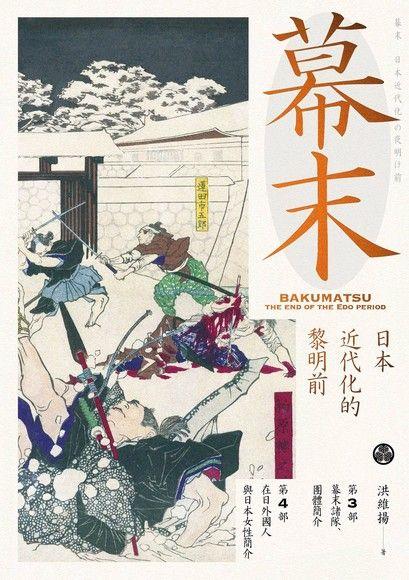 幕末:日本近代化的黎明前【第三部 、 第四部】