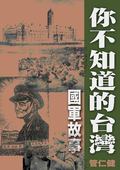 你不知道的台灣:國軍故事