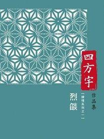烈燄【鍊情系列之一】(限)