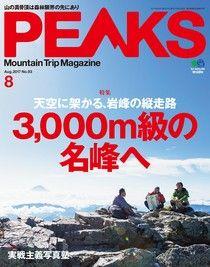 PEAKS 2017年8月號 No.93 【日文版】