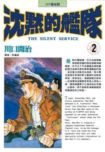 沈默的艦隊(2)