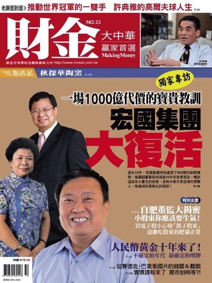 財金雙月刊 10月號/2011 第23期