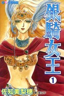 銀騎女王 (1)
