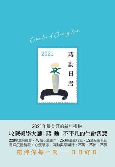 蔣勳日曆:2021