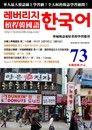 槓桿韓國語學習週刊第73期
