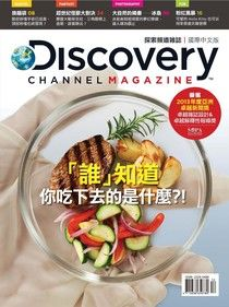 Discovery 探索頻道雜誌國際中文版 12月號/2013 第11期