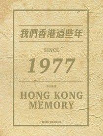 我們香港這些年
