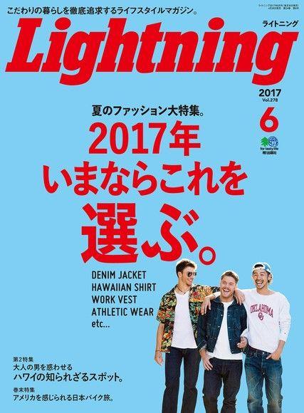 Lightning 2017年6月號 Vol.278 【日文版】