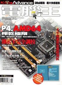 PC home Advance 電腦王 08月號/2004 第3期