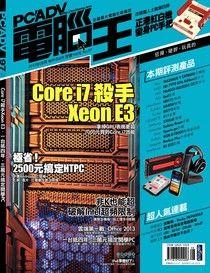 PC home Advance 電腦王 08月號/2012 第97期