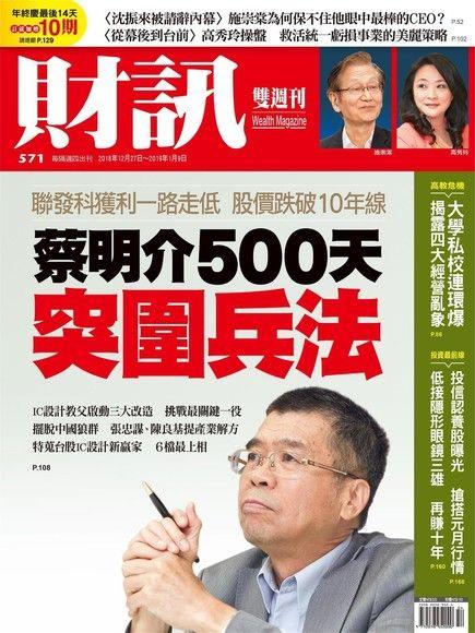 財訊雙週刊 第571期 2018/12/27