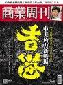商業周刊 第1649期 2019/06/19