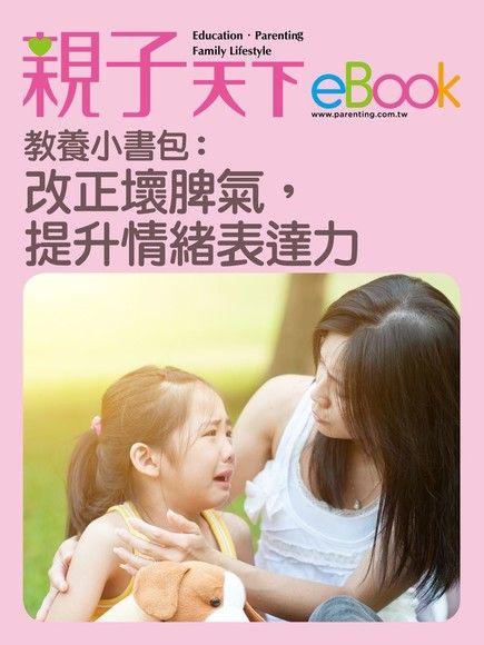 教養小書包:改正壞脾氣,提升情緒表達力