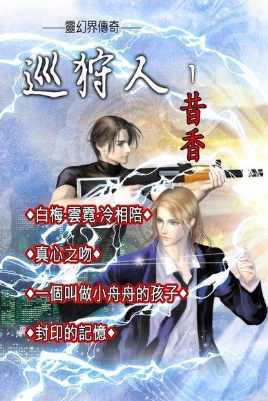 巡狩人-靈幻界傳奇(外傳):昔香