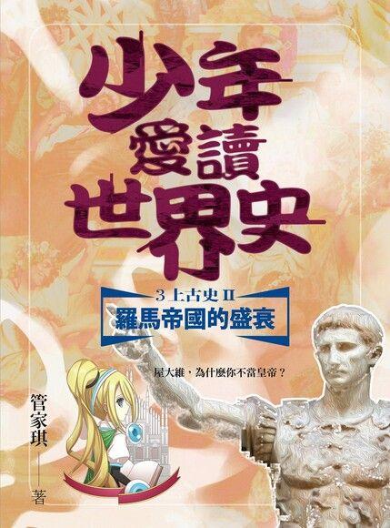 少年愛讀世界史3(上古史II)羅馬帝國的興衰