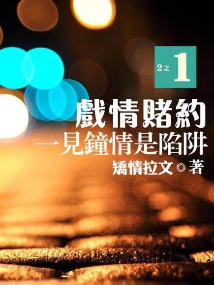 京創035_戲情賭約:一見鍾情是陷阱(二之一)(限)