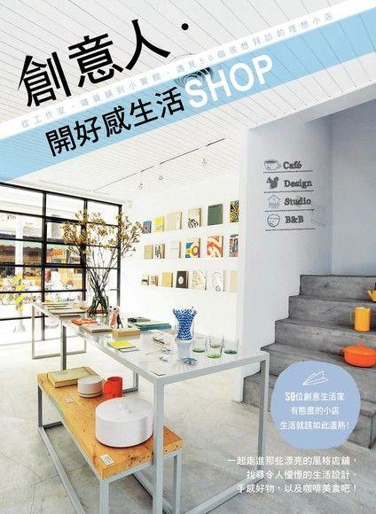 創意人˙開好感生活SHOP—從工作室、雜貨舖到小餐館,遇見50個很想拜訪的理想小店