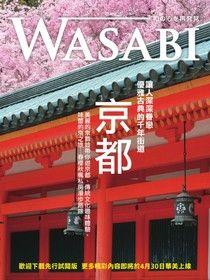 WASABI:日本四季旅遊書 京都搶先試閱版