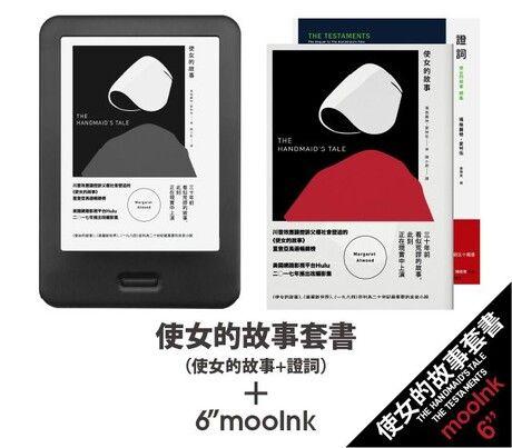 mooInk +《使女的故事套書(使女的故事+證詞)》套組