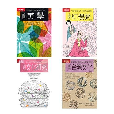 美學文化合集(共四冊)