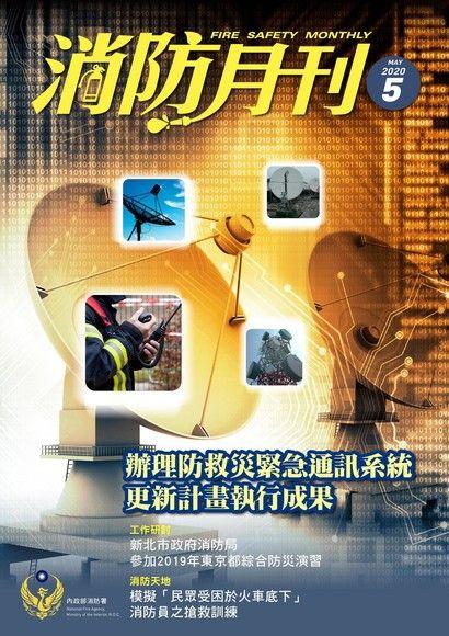消防月刊 2020年05月號