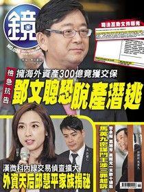 鏡週刊 第24期 2017/03/15