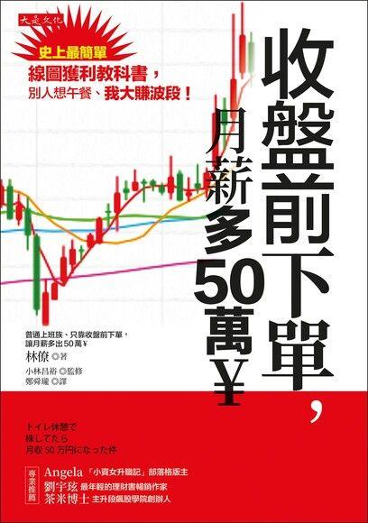 收盤前下單,月薪多50萬¥