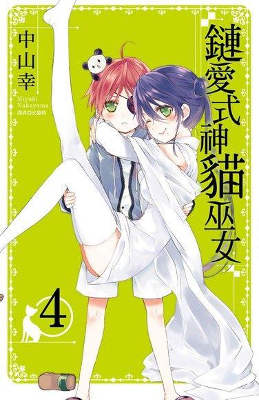 鏈愛式神貓巫女(04)