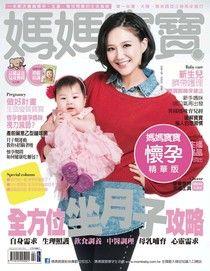 媽媽寶寶孕婦版 02月號/2014 第324期