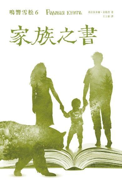鳴響雪松系列6:家族之書