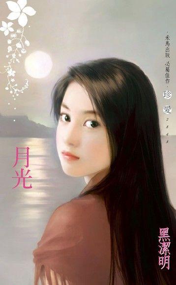 月光【小肥肥的猛男日記前傳之三】