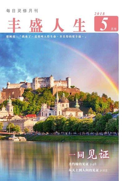 丰盛人生灵修月刊【简体版】2018年05月号