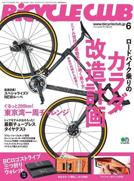 BiCYCLE CLUB 2019年6月號 No.410 【日文版】