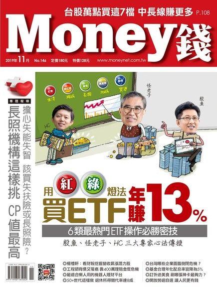 Money錢 11月號/2019 第146期