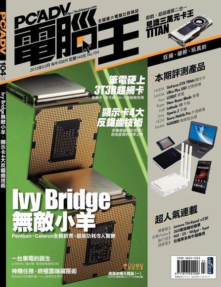 PC home Advance 電腦王 03月號/2013 第104期