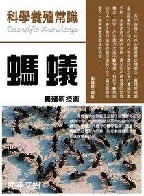 科學養殖常識螞蟻養殖新技術