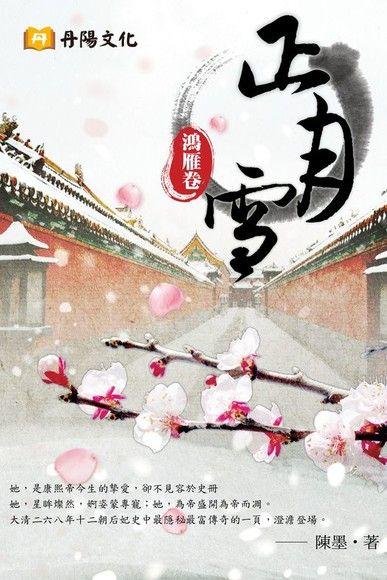 正月雪〈鴻雁卷〉