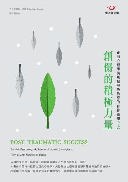 創傷的積極力量:正向心理學與焦點解決治療的合作策略 上