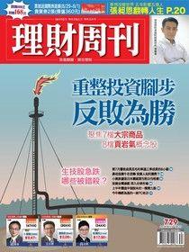 理財周刊 第729期 2014/08/14