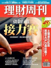 理財周刊 第812期 2016/03/17