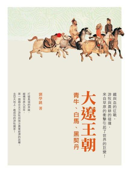 大遼王朝 :青牛、白馬、黑契丹