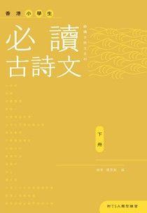 香港小學生必讀古詩文(下冊)
