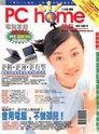 PC home 電腦家庭 08月號/1999 第043期