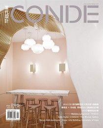 CONDE當代設計雜誌 1+2月合刊號/2017 第285期