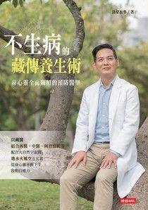 不生病的西藏養生術