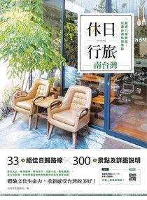 休日行旅:嚴選33條路線,玩遍台灣私房景點-南台灣